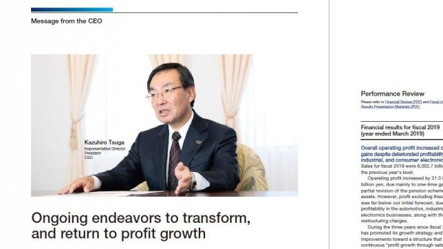 """Panasonic """"Annual Report 2019"""" Published"""