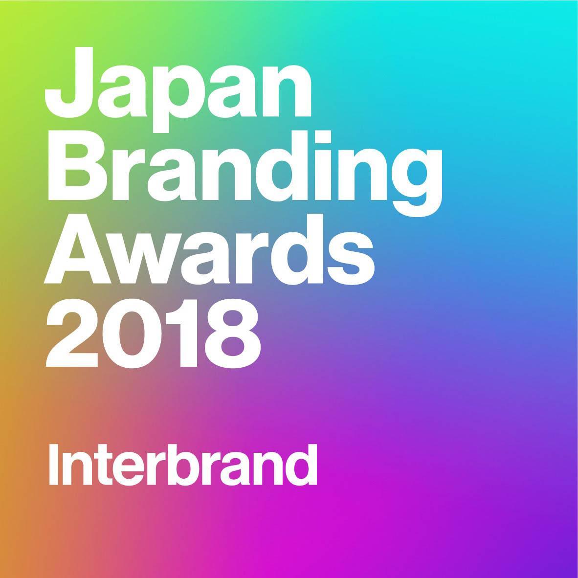 image: The Japan Branding Awards 2018 award logo