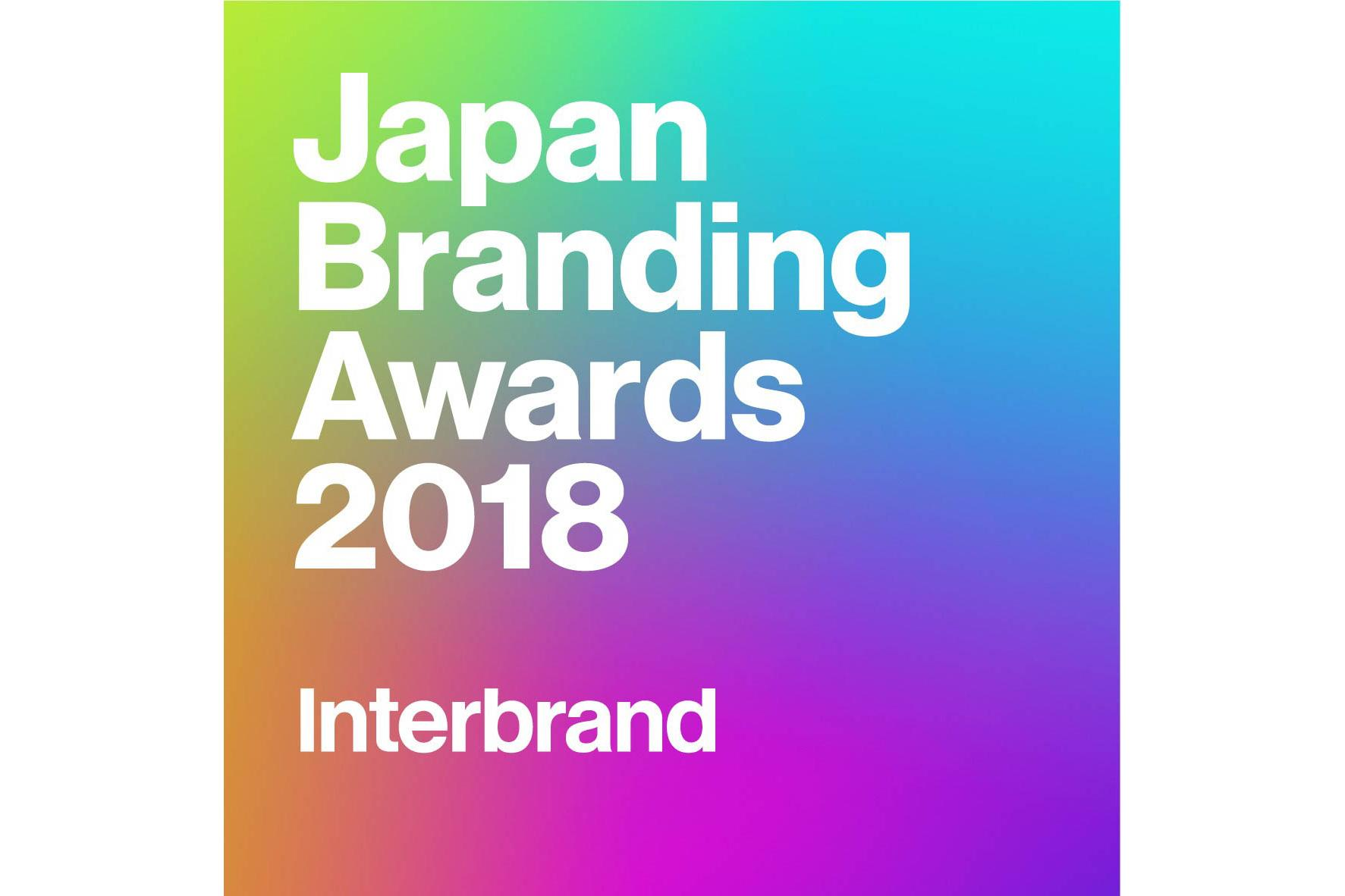 image: The Japan Branding Awards 2018 award logo