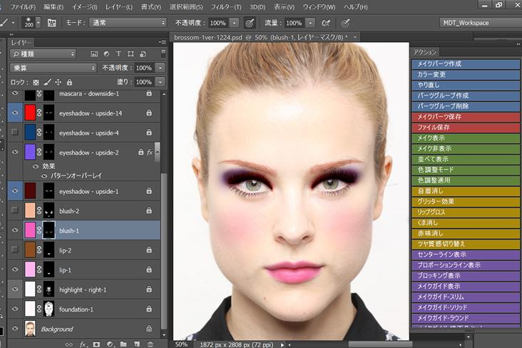 image: Makeup Design Tool screen
