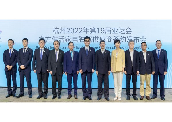 Photo: press conference held on June 10, 2021 in Hangzhou