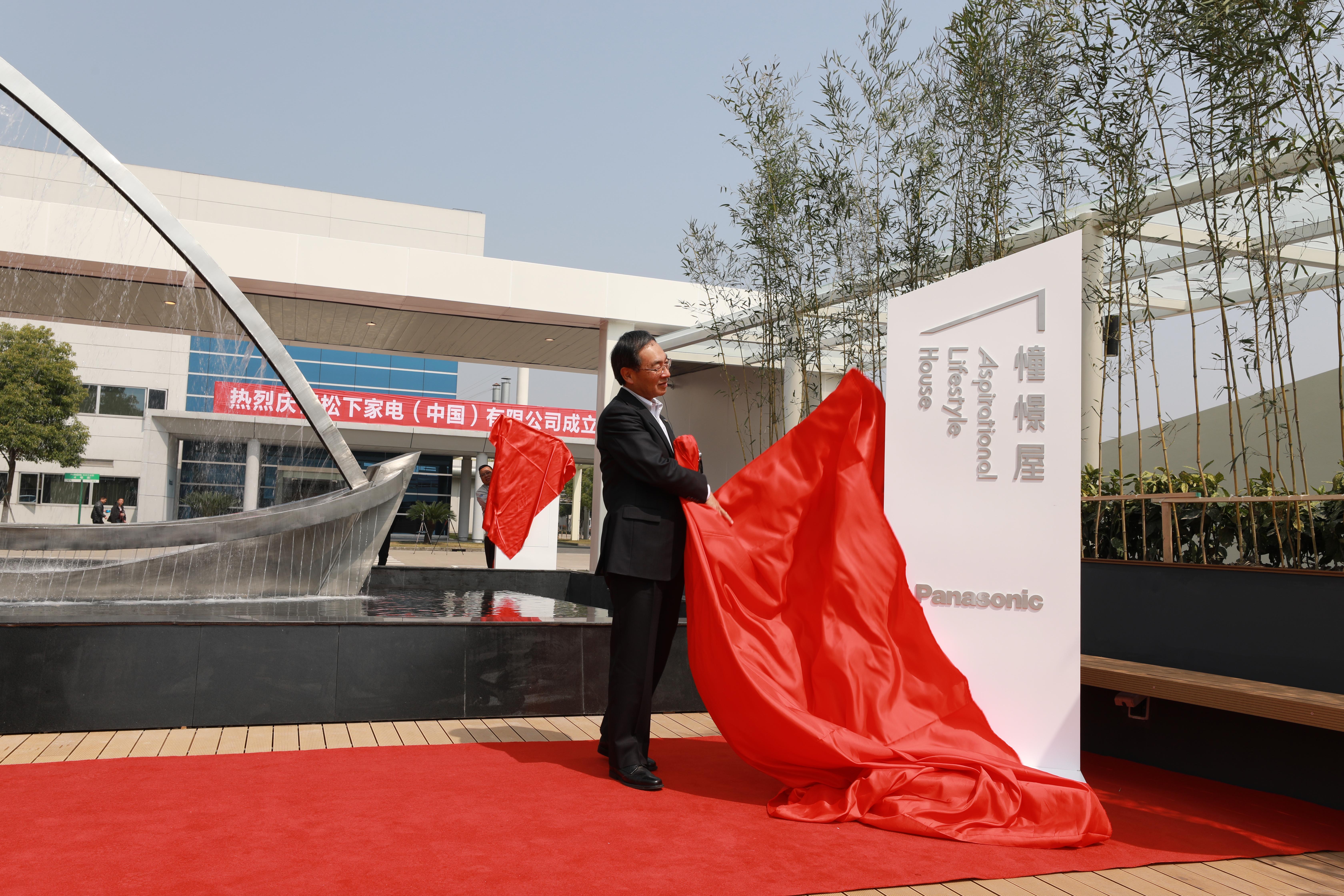 photo: Kazuhiro Tsuga, President of Panasonic Corporation at the opening ceremony of panasonic's aspirational lifestyle house in hangzhou