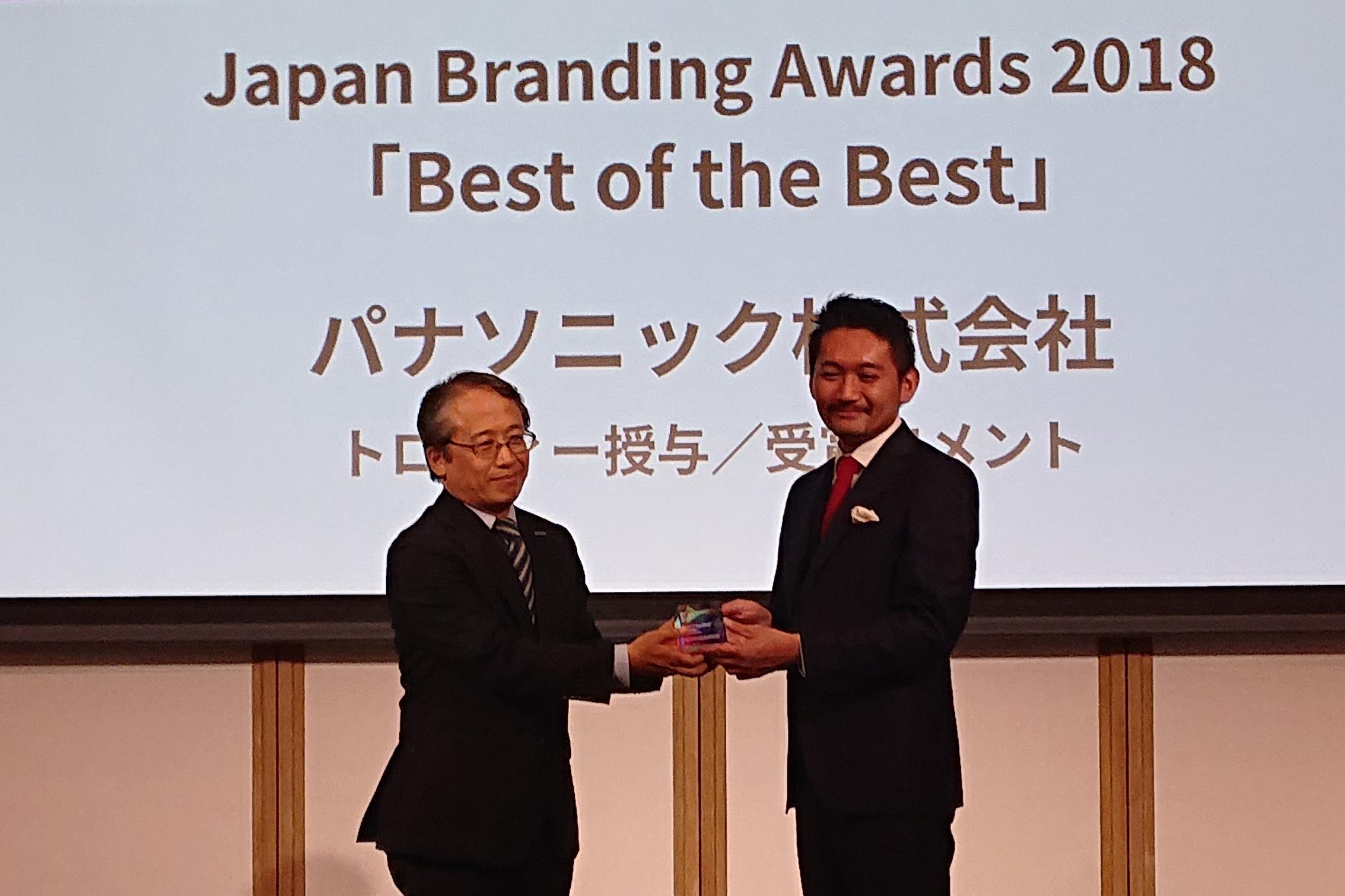 photo: The Japan Branding Awards 2018 award ceremony