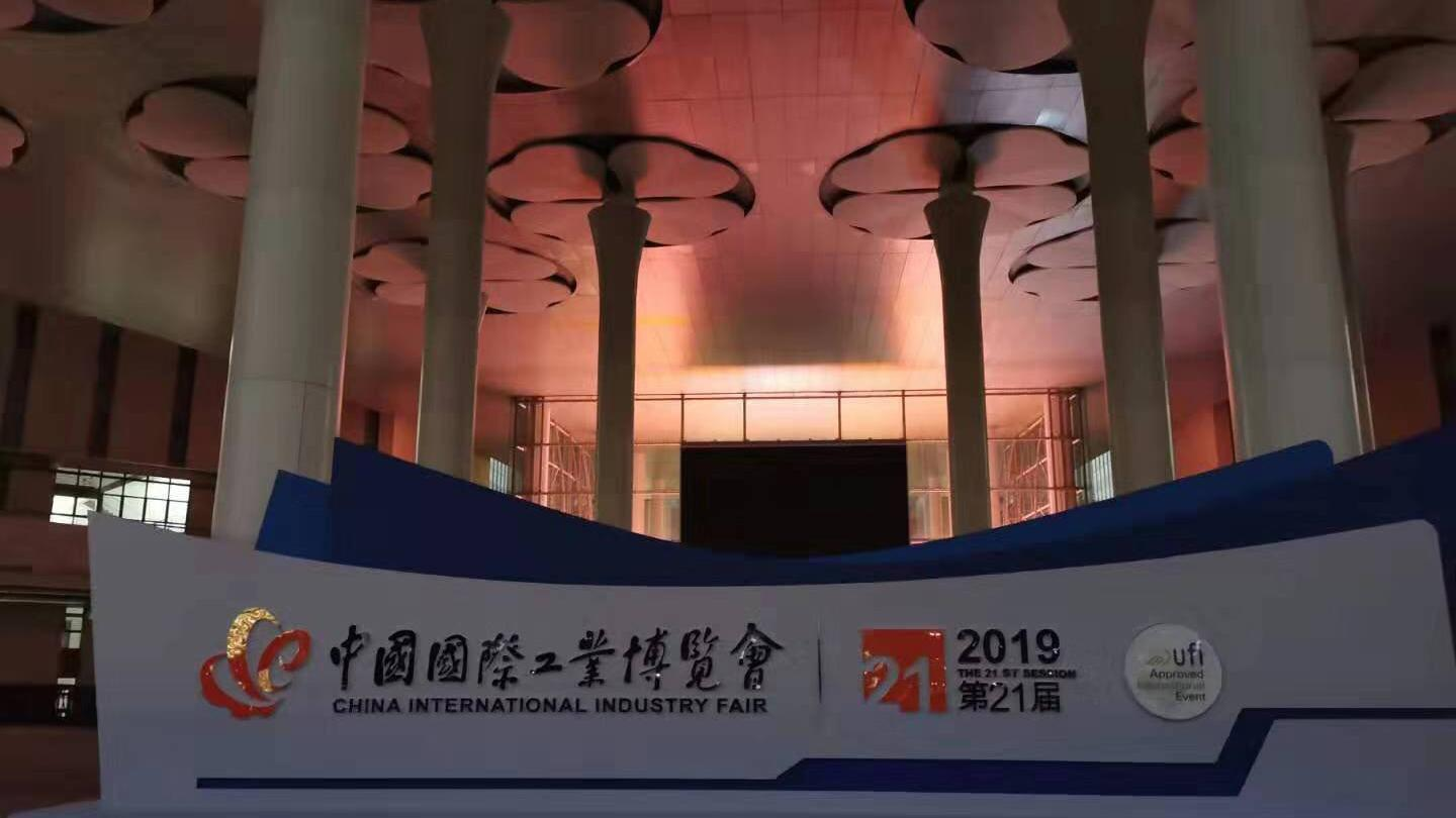 photo: The 21st China International Industry Fair