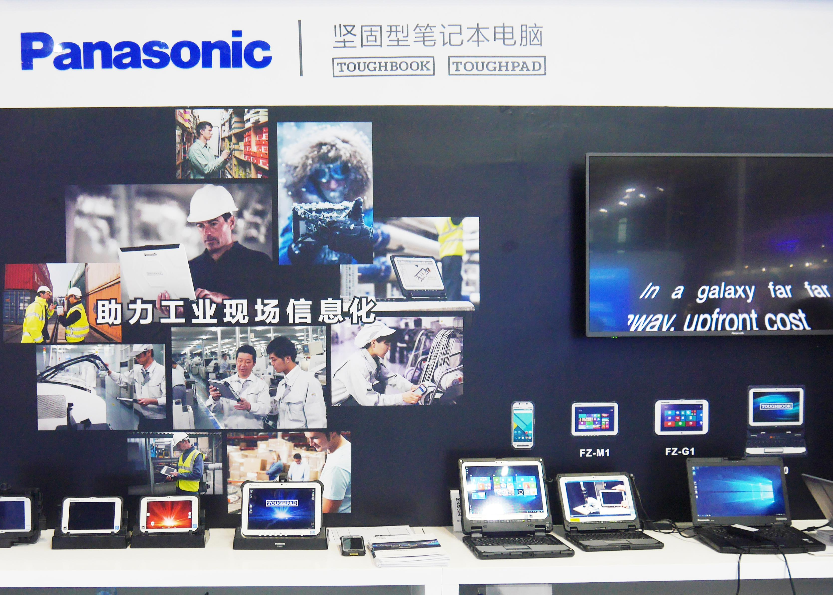 photo: panasonic at CIIF 2018