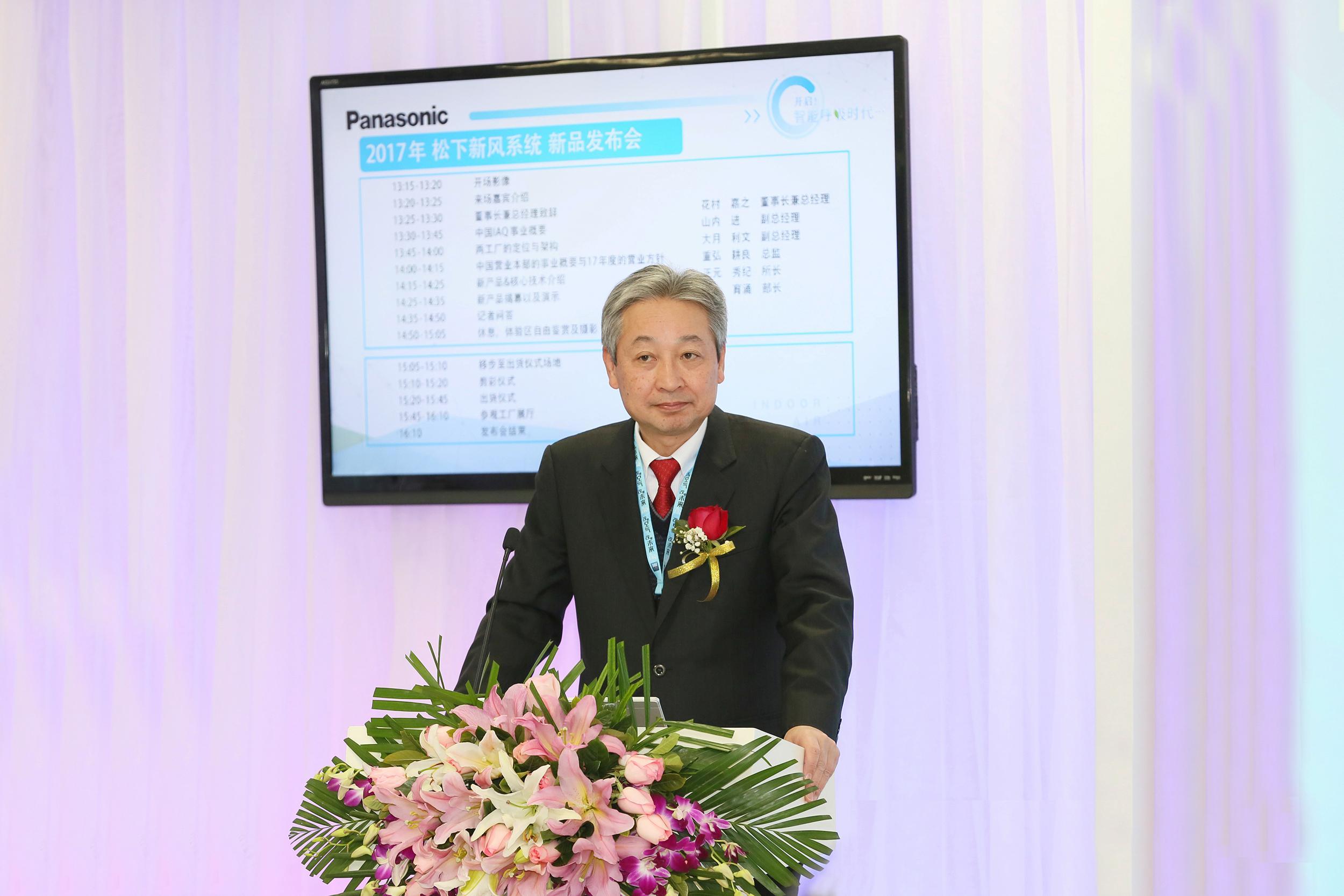 photo: Managing Director Yoshiyuki Hanamura