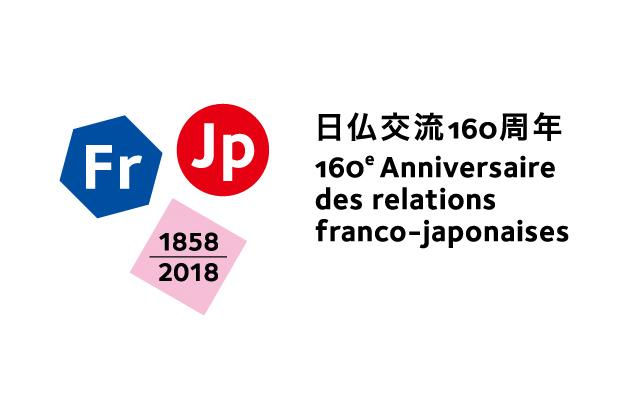 Logo of the 160th anniversary of the establishment of diplomatic relations between France and Japan