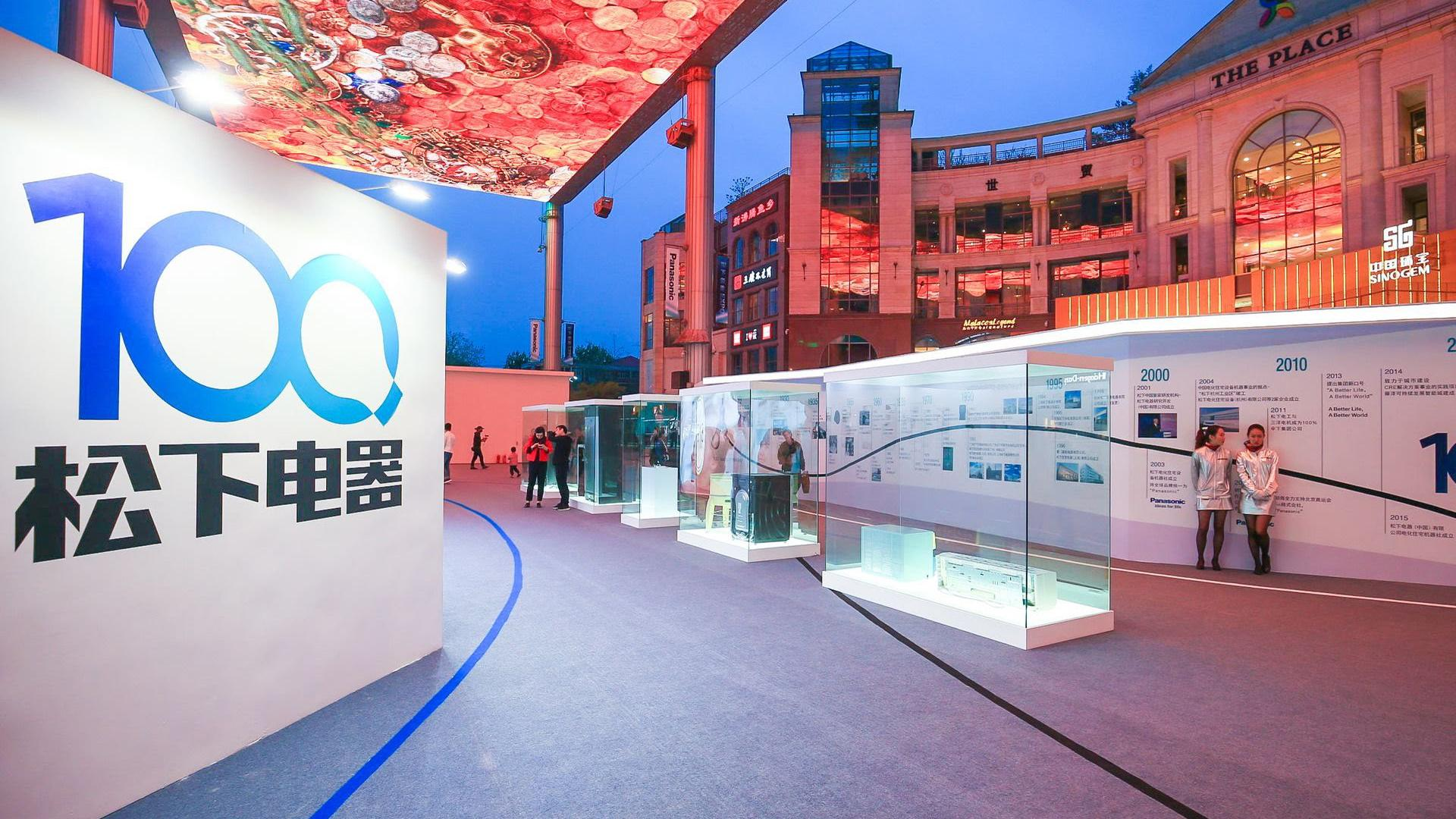 Panasonic Future EXPO in Beijing