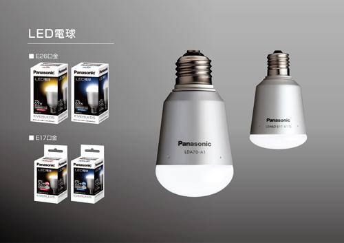 Panasonic Debuts EVERLEDS LED Light Bulbs   Headquarters News   Panasonic Newsroom Global & Panasonic Debuts EVERLEDS LED Light Bulbs   Headquarters News ... azcodes.com