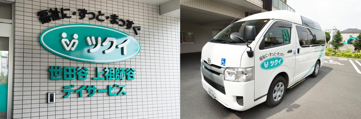 photo: TSUKUI Setagaya-kamisoshigaya day service center