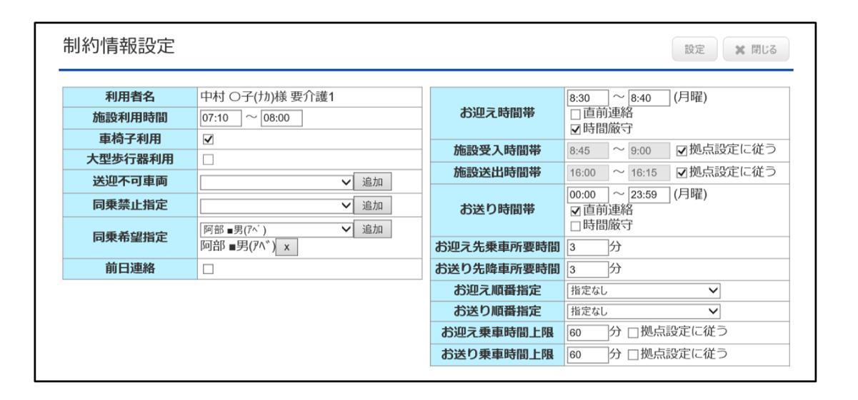 figure: Input screen for user restriction data