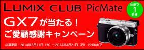 「LUMIX GX7が当たる!」LUMIX CLUB PicMateご愛顧感謝キャンペーン
