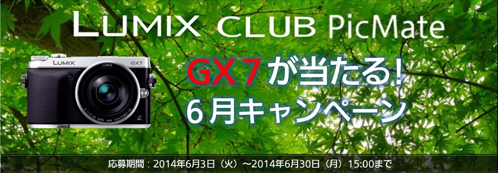 「LUMIX GX7が当たる!」LUMIX CLUB PicMate 6月キャンペーン