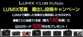 最大140名様にQUOカードが当たる!LUMIX写真 蔵出し投稿キャンペーン