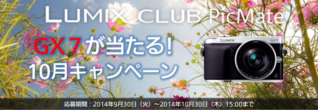 「LUMIX GX7が当たる!」LUMIX CLUB PicMate 10月キャンペーン