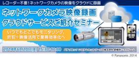 【ネットワークカメラ映像録画 クラウドサービスご紹介セミナー】