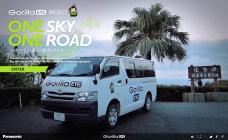 連続80時間再生の日本縦断ドライブムービーWEBサイト「ONE SKY,ONE ROAD」