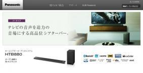 高音質マルチチャンネル 5.1chサラウンド シアターバーSC-HTB880