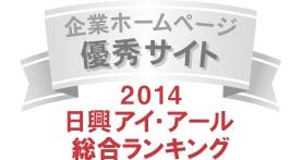 「日興アイ・アール、2014 年度 全上場企業ホームページ充実度ランキング」で優秀サイトに選定