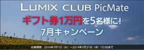 「ギフト券1万円が5名様に当たる!」LUMIX CLUB PicMate 7月キャンペーン