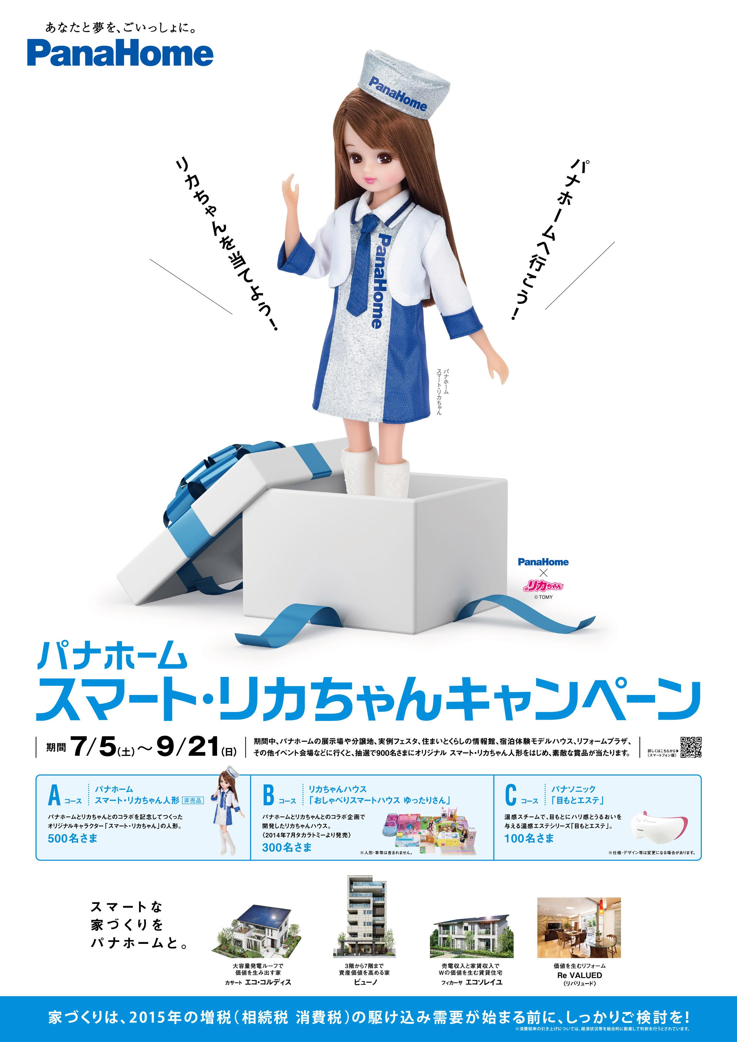 パナホーム スマート・リカちゃんキャンペーン
