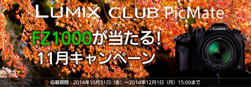 「LUMIX FZ1000が当たる!」LUMIX CLUB PicMate 11月キャンペーン