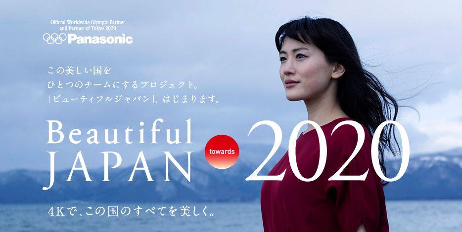 ビューティフルジャパン(Beautiful JAPAN towards 2020