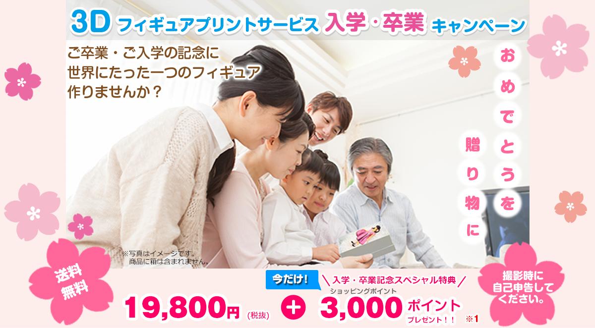 パナソニック ストア「3Dフィギュアプリントサービス」卒業・入学キャンペーンを実施中!