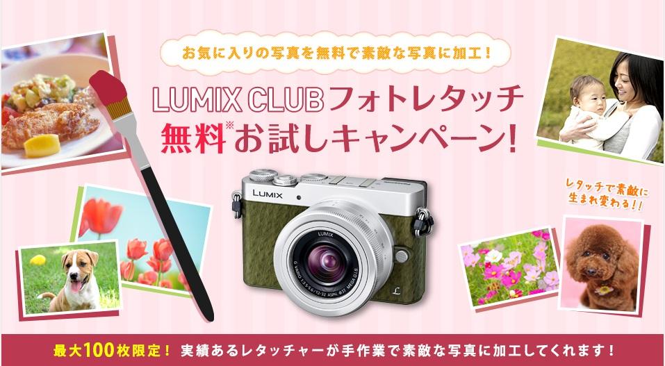 LUMIX CLUB 「フォトレタッチ無料お試しキャンペーン」