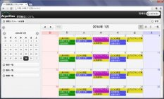 スケジュール管理画面-「ArgosView 授業配信システム Enterprise」