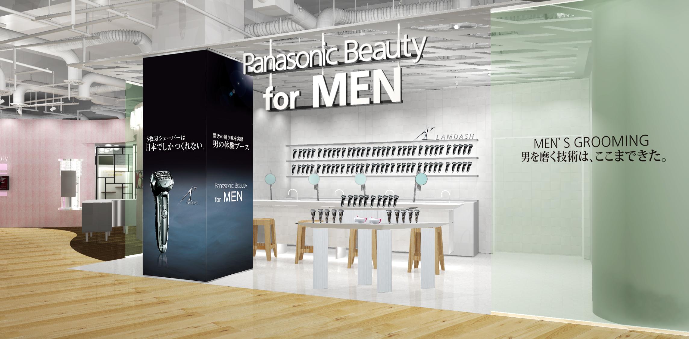 2階 LIFE STYLE Floor : Panasonic Beauty for MEN