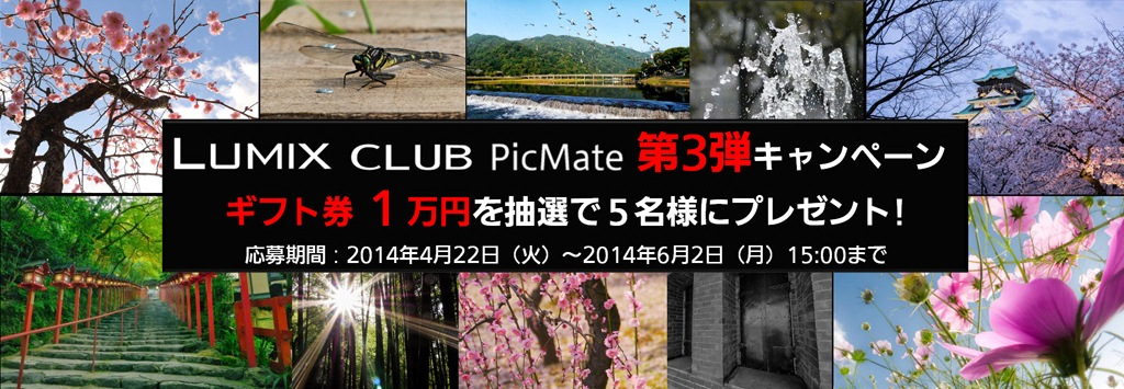 「LUMIX CLUB PicMate」第3弾キャンペーンスタート