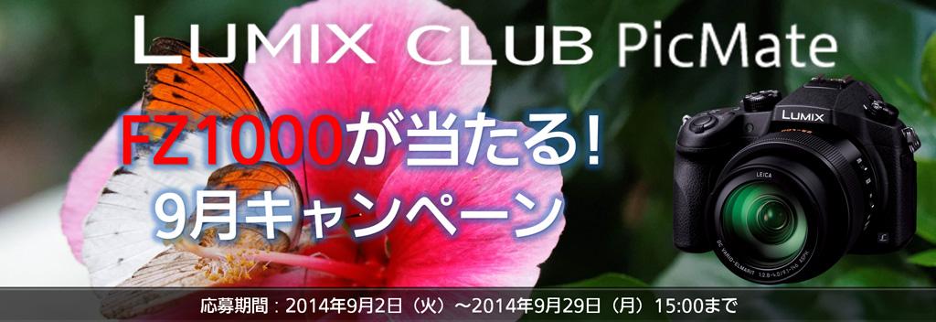 「LUMIX FZ1000が当たる!」LUMIX CLUB PicMate 9月キャンペーン