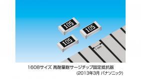 1608サイズ 高耐量耐サージチップ固定抵抗器