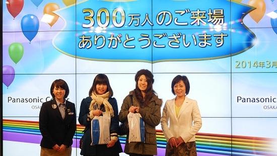 パナソニックセンター大阪 300万人目のお客様と記念撮影