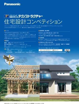 パナソニックが第一回「住宅設計コンペティション」を開催