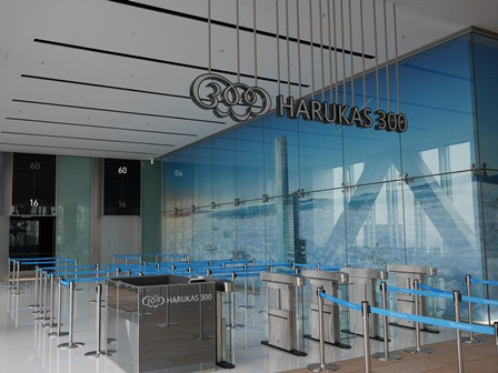 ハルカス300(展望台)入場ゲート