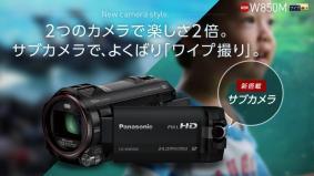 パナソニックのデジタルビデオカメラ「W850M」のスペシャルコンテンツ