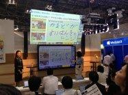 第5回教育IT EXPO 模擬授業の様子