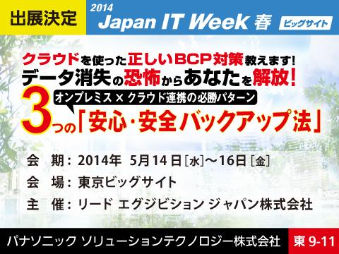 パナソニックがJapan IT Weekに出展