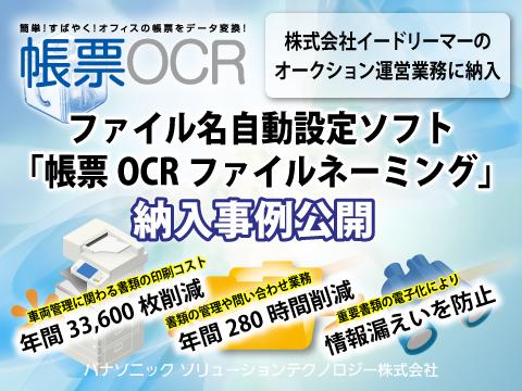 イードリーマーのオークション運営業務に「帳票OCRファイルネーミング」を納入