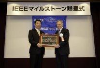 贈呈式の様子 (左から)パナソニック・AIS社 伊藤社長、IEEE Dr. Staecker前会長