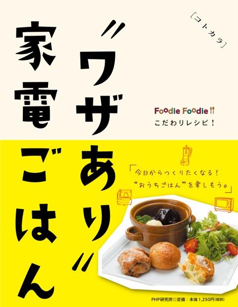 """""""ワザあり""""家電ごはん(PHP研究所、税別価格1,250円)"""