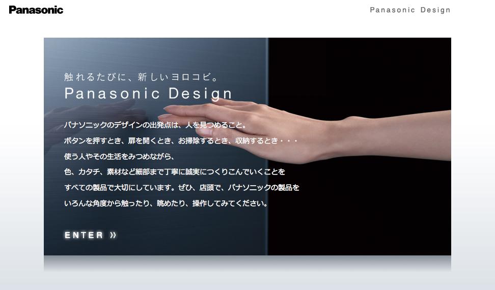 触れるたびに、新しいヨロコビ。Panasonic Design