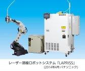 レーザー溶接ロボットシステム「LAPRISS(ラプリス)」