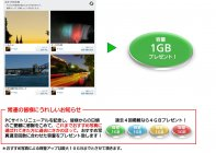 PicMateでは、おすすめ写真に選ばれると、データ保存容量1GBプレゼント