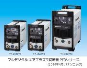 フルデジタル エアプラズマ切断機 PF3シリーズ