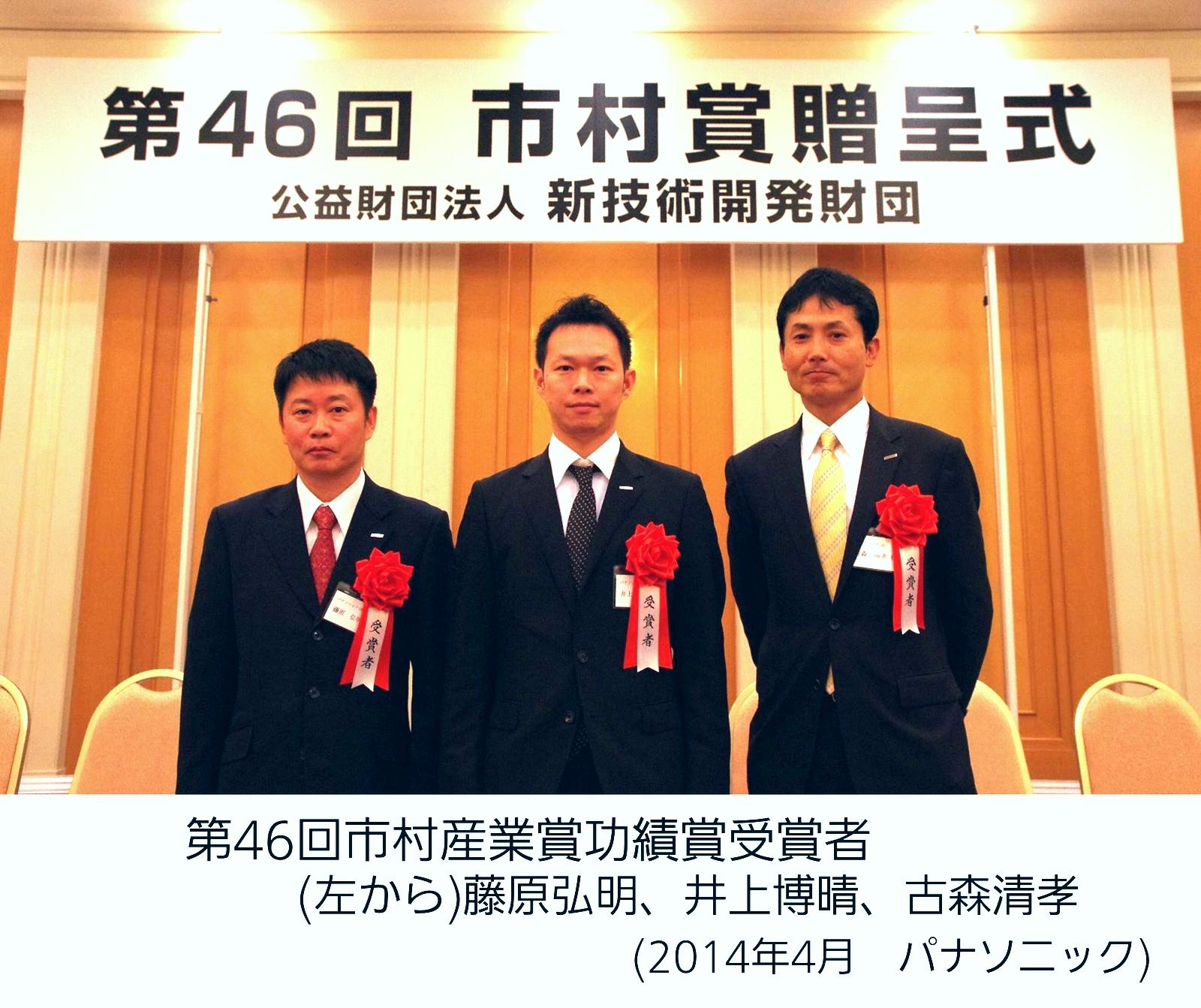 第46回市村産業賞功績賞受賞者