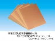 高速伝送対応高多層基板材料「MEGTRON(メグトロン)シリーズ」