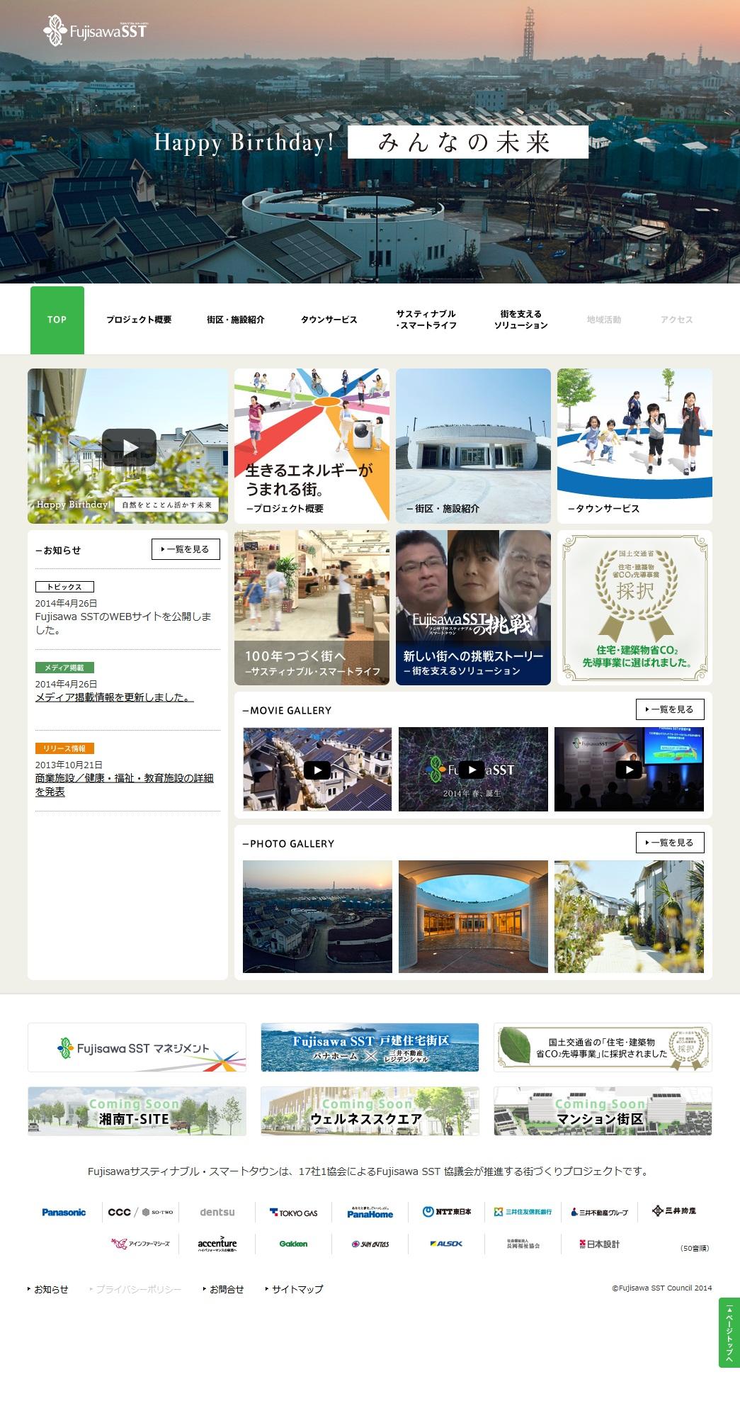 Fujisawa SST ホームページ